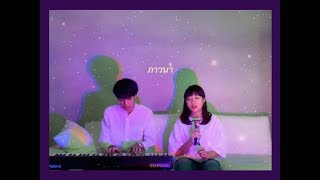 ภาวนา - meyou (cover) | serious bacon