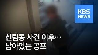 [뉴스 따라잡기] '성폭행 미수' 사건 이후…공포는 진행형 / KBS뉴스(News)