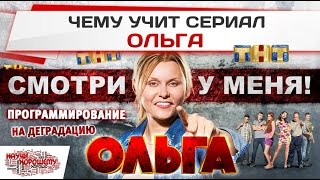 Сериал Ольга (ТНТ): Программирование на деградацию
