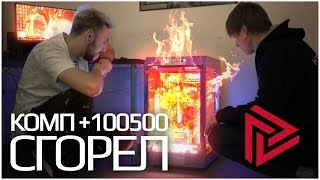 Комп Макса +100500 сгорел!! Ремонт и обслуживание HYPERPC