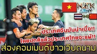 ส่องคอมเมนต์ชาวเวียดนาม-หลังเห็นทีมไทยบุกไปเอาชนะจีนถึงถิ่น1-0ซึ่งพวกเขาจะว่ายังไงบ้างกันนะ