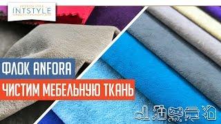 Мебельная ткань ANFORA Арт.: MT-01638