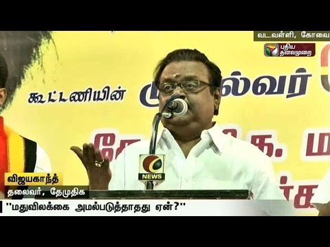 Vijayakanth-asks-ADMK-DMK-to-release-white-paper-on-schemes-introduced-by-them
