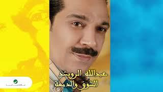 اغاني حصرية Abdullah Al Ruwaished - El Shog W Eldamaa | عبد الله الرويشد - الشوق والدمعة تحميل MP3
