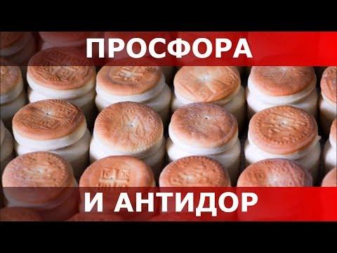 Что такое просфора и антидор? Священник Игорь Сильченков