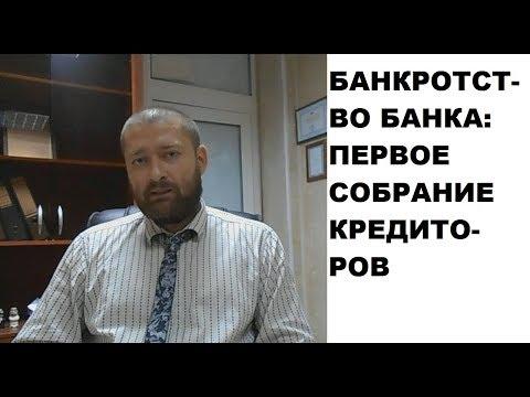 Первое собрание кредиторов при банкротстве банка (кредитной организации)