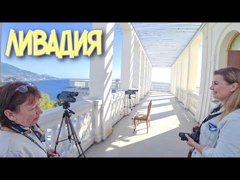 Крым. Первый электрический лифт. Царский Солярий. Ливадийский дворец. Ялта. Ливадия сегодня 2019