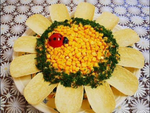 СЛОЕНЫЙ салат ПОДСОЛНУХ рецепт Салат на ПРАЗДНИЧНЫЙ стол Салат на Новый Год Готовим с любовью
