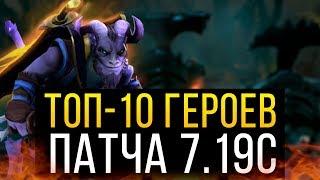 10 ЛУЧШИХ ГЕРОЕВ ДЛЯ ПОДНЯТИЯ РЕЙТИНГА В ПАТЧЕ 7.19с DOTA 2