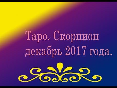 Гороскоп таро на 2016 сентябрь