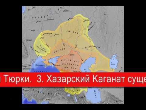 Евгений Сатановский о Хазарах, Евреях и Тюрках.