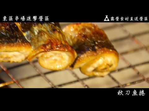 烤肉18 招 : 秋刀魚捲 : 東區串場進擊營區