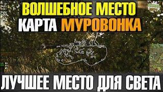 ВОЛШЕБНОЕ МЕСТО ДЛЯ ЛТ   МУРОВАНКА   World of Tanks