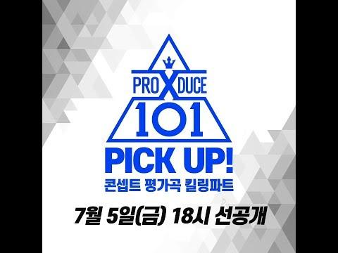 [PICK UP!] 프로듀스 X 101 콘셉트 평가곡 킬링파트