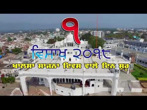 Katha, Rozana Hukamnama sahib, Sri Darbar Sahib, Sri Amritsar Sahib to
