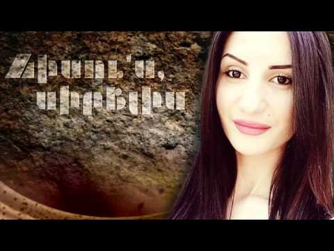 Merry Hovhannisyan - Hisus, Sirelis (New Song 2015)