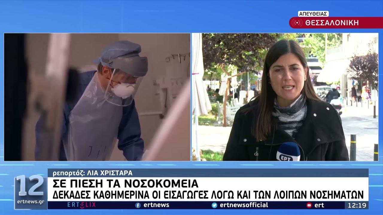 Θεσσαλονίκη: Στο 100% η πληρότητα στις ΜΕΘ Covid | 13/10/21 | ΕΡΤ