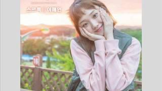 LEE HAE IN - Permeate [HAN+ROM+ENG] (OST Weightlifting Fairy Kim Bok Joo) | koreanlovers