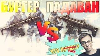 🔴 ЧТО ЛУЧШЕ (хуже) Honey Badger VS SCAR-L PDW