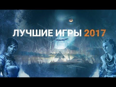 Лучшие игры 2017 года по мнению редакций C-c-combo Breaker! и Игры Mail.Ru видео