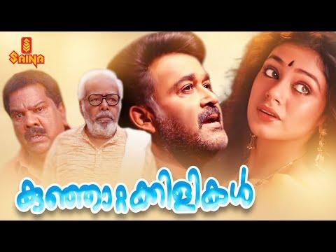 Kunjattakilikal 1986 Malayalam Movie | Mohanlal, Shobhana, M. G. Soman, Sukumari