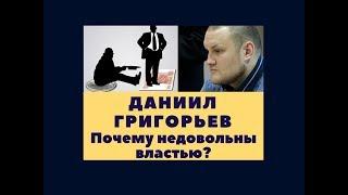 Даниил Григорьев - Почему недовольны властью?