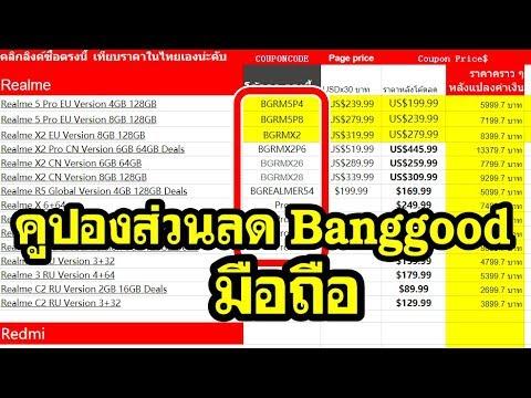 , title : 'โค้ดลด Banggood คูปองส่วนลด coupon Banggood 11.2019 ส่วนลดมือถือ'
