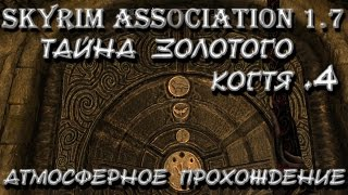 Тайна Золотого Когтя ● The Elder Scrolls Skyrim Association 500+ Mods #4 [60FPS PC]