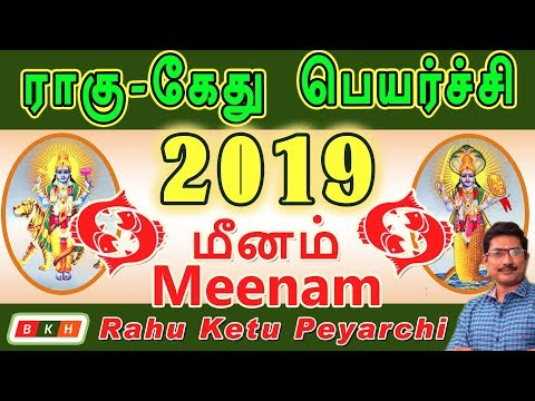 By Photo Congress || Rahu Ketu Peyarchi 2019 In Tamil For Simha Rasi