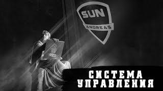 Реформы Государственной системы и Управления  ч  II Политической программы SunandreaS