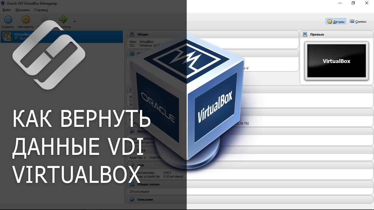 Создание виртуальной машины Oracle VirtualBox, восстановление данных с VDI диска