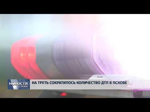 Новости Псков 11.05.2018 # На треть сократилось количество ДТП в Пскове