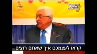 """""""אבו מאזן מסרב להכיר בישראל כמדינת היהודים""""-מישהו יכול לתרגם את זה לאנגלית?"""