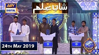 Shan-e-Sehr |Segment| Shan e Ilm | 24th May 2019