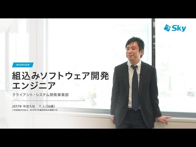 【Sky株式会社 社員インタビュー】組込みソフトウェア開発エンジニア(T.I.さん)【採用情報】