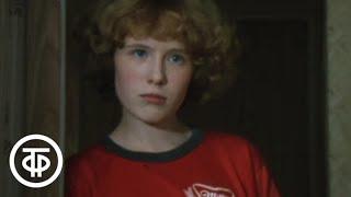 Я тебя ненавижу (1986)