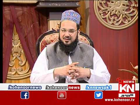 Rah-e-Falah 20 September 2019 | Kohenoor News Pakistan