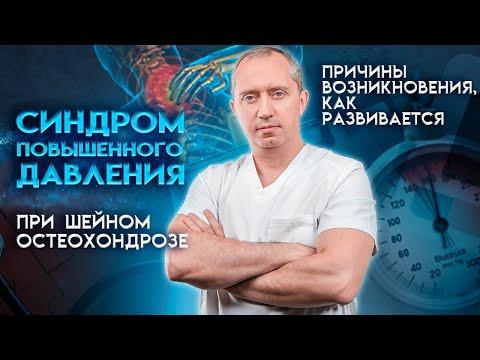 Синдром повышенного давления при шейном остеохондрозе (причины возникновения, как развивается)
