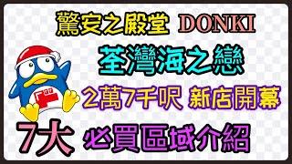 荃灣海之戀新店開幕!七大必行區域介紹![DON DON DONKI 唐吉訶德]
