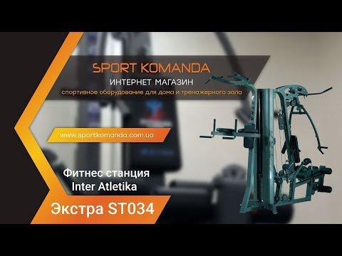 Фитнес станция Interatletika Экстра (ST034)