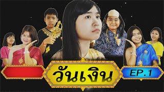 หนังสั้น   ศึกชิงนาง!! ขุนพัง ขุนหมู นางวันเงิน EP.1   Battle for a lover Mrs. Wan Ngoen