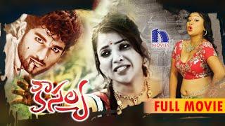 Kousalya Telugu Full Movie  Suspense Thriller  Sharath Kalyan Swetha
