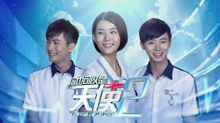 You Can Be An Angel S2 你也可以是天使 2 - Ep 1