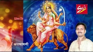 Katyani Mata Ki Aarti By Sunil Joshi