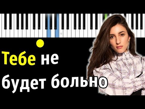 Kristina Si - Тебе не будет больно| Piano_Tutorial | Разбор | КАРАОКЕ | НОТЫ