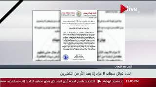 بيان قبائل سيناء إثر حادث مسجد الروضة الإرهابي.. لا عزاء إلا بعد الثأر من التكفيريين