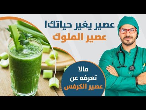 ٨٥- عصير الكرفس الطازج | سحر فوائد عصير الملوك .. مالاتعرفه عن عصيرالكرفس