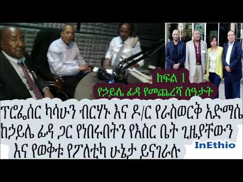 , title : 'Ethiopia: ክፍል 1: የኃይሌ ፊዳ የመጨረሻ ሰዓታት፦ፕሮፌሰር ካሳሁን ብርሃኑ እና ዶ/ር የራስወርቅ አድማሴ ከኃይሌ ፊዳ ጋር የነበሩበትን በእስር ቤት