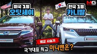 [모터그래프] 한국 1등 카니발은 진짜 최고의 미니밴일까?..미국 1등 오딧세이와 비교해봤습니다(실내 공간, 2열, 3열, 트렁크, 편의사양 꼼꼼 리뷰)