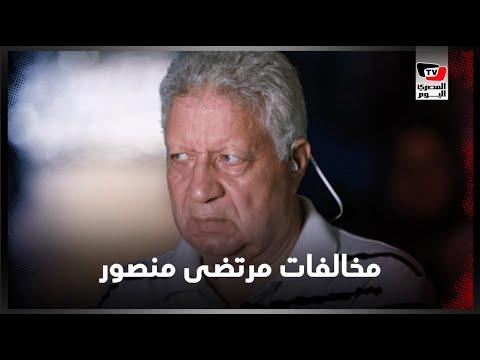 مخالفات بمئات الملايين وشبهة فساد.. تقرير لجنة الرقابة في قضية مرتضى منصور